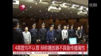 快播CEO王欣被建议判刑10年以上 东方大头条 160109_高清 特冠影视清爽版app下载相关视频