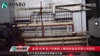金陵鸿博客户安徽颍上县晴阳翔食品有限公司(用户心声)