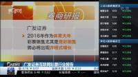 视频: 广发证券互联网彩票行业报告 财经早班车 160112