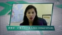 0111【港股名家汇】李慧芬:47港元之下买入IMAX CHINA