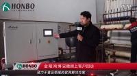 金陵鸿博客户安徽颍上县晴阳翔食品有限公司(张经理介绍)