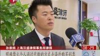 视频: 海外代购彩票是否合法? 看东方 160112