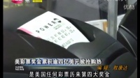 视频: 华人抢购美彩票