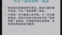 专家学术报告(下),温儒敏,2015年全国小学语文(人教版)示范课观摩交流会