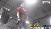 锻炼肌肉多久有效UFC肌肉男健身励志