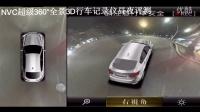 NVC全景3D 360°行车记录仪评测
