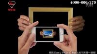 智能相框 用手机做魔术表演揭秘 易拍EasyPhoto 完美诠释全息投影的生活趣味