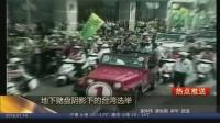(热点推送)地下赌盘阴影下的台湾选举