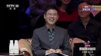 中国成语大会 160115
