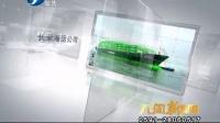 福建公共频道《八闽新风采》——莆田闽通运输有限公司