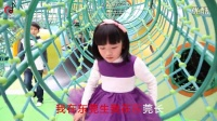 华南摩尔 MV宣传片【你好东莞】爸爸带我去华南MALL,欢笑天地游乐场