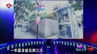 缘来非诚勿扰 2016 来自香港的王炎牵手成功 160116 缘来非诚勿扰