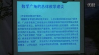 王永春:总结学术报告,2015年全国小学数学(人教版)示范课观摩交流会视频