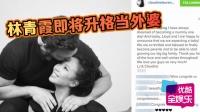 林青霞当外婆了 继女未婚怀孕 160117