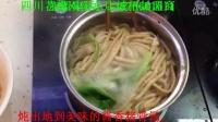 视频: 【百姓网】正宗四川苕粉诚招加盟商【市县总代理】