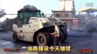 眉山机械产业园区社区改造 路面铺设 续 (2播放)