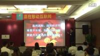 王之峰:赢在移动互联网(实战、落地)