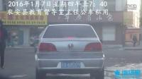 吉林省农安县教育督导室主任公车私用