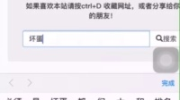 iphone用户uc浏览器在线播放教程和安卓用户uc浏览器在线播放教程00_