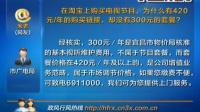 20160118微播大宜昌:帮办-在威廉希尔app安卓上购买电视节目,为什么有420元 年的购买链接,却没有300元的套餐