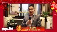 2016盈丰地产营销副总经理胥建强贺新年