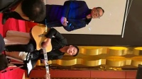八秒年会-司马教授与郭鹏总代合唱八秒之歌《》改变(VID_20160117)