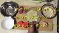 黑暗料理一盘-蒸牛肉燕麦胡萝卜馄饨(480k)