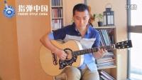 王一吉他小站——指弹中国出品 赵雷《少年锦时》歌曲示范