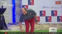 法式滚球年度总决赛举行 午间体育新闻 20160119