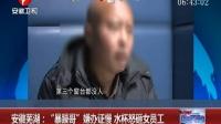 """视频: 安徽芜湖:""""暴躁哥""""嫌办证慢 水杯怒砸女员工 160119"""