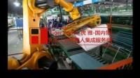 自动搬运机器人 空调箱体搬运 机械手搬运视频