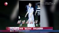 """赵薇""""弹性身材""""演绎蓝裙飘飘 娱乐星天地 160119"""