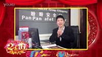 视频: 盼盼安全门壶关总代理恭祝全县人民新春快乐