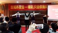 嘉兴丝域桐乡店年会团队舞蹈《步步高》