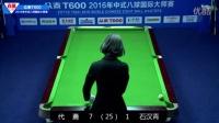[乔氏台球]代勇VS石汉青 2016众泰T600中式八球国际大师赛(总决赛)