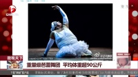 重量级芭蕾舞团  平均体重超90公斤 每日新闻报 160121
