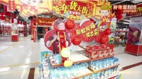 好市垕超市开业优惠活动