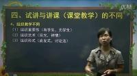 中小学信息技术-教师资格-招聘面试通关班--试讲概述09