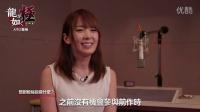 《如龙 极》登场女优波多野結衣与瑠川莉娜专访