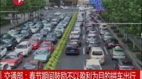 今日话题:交通部鼓励不以盈利为目的的拼车出行,您怎么看?