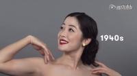 百年中国美女演变史