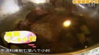 酱牛肉的家常做法视频 美食寻找 三种香料在家做酱牛肉