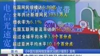 《中国互联网络发展状况统计报告》发布 160122 通天下