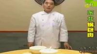 锅包肉的简单做法大全视频 最受欢迎的家常菜 锅包肉的做法