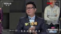 中国成语大会 160122