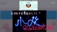 QQ帐号极度装逼