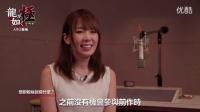 《如龙 极》登场女优波多野結衣与瑠川莉娜专访_高清