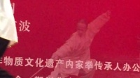 【乐红主播】内家拳发源地宁波武林大会@王武泉河北邯郸市孙禄堂武学协会主席