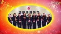 鸿利博雅装饰集团2016猴年新春拜年. 山西阳泉