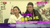 """每日文娱播报20160125王芳出书""""完胜""""王为念? 高清"""